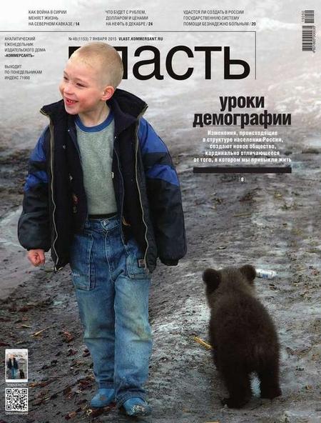 КоммерсантЪ Власть 48-2015