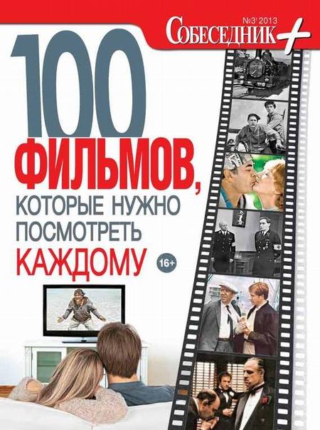 Собеседник плюс №03/2013. 100 фильмов, которые нужно посмотреть каждому