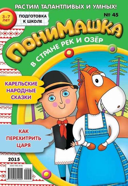 ПониМашка. Развлекательно-развивающий журнал. №45/2015