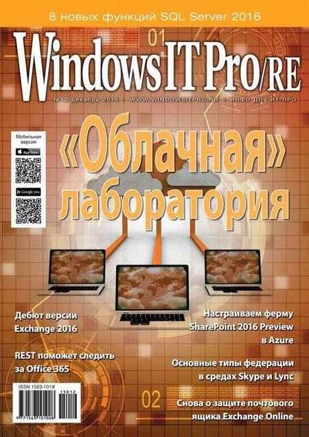 Windows IT Pro/RE №12/2015