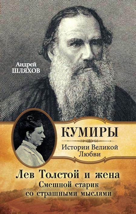 Лев Толстой и жена. Смешной старик со страшными мыслями