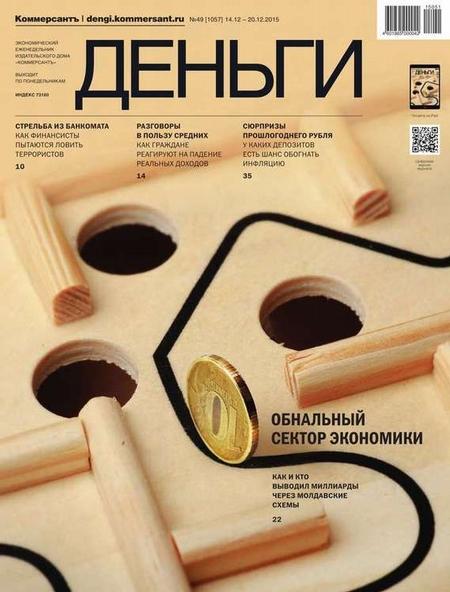 КоммерсантЪ Деньги 49-2015