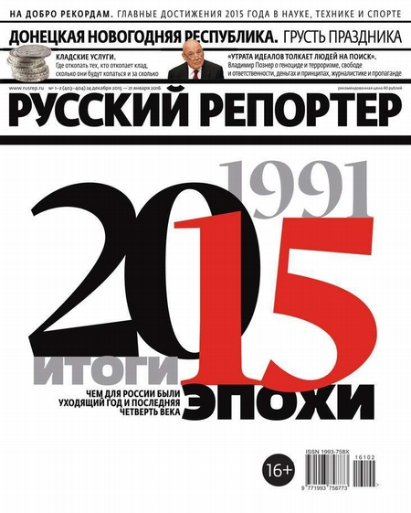 Русский Репортер 01-02-2016
