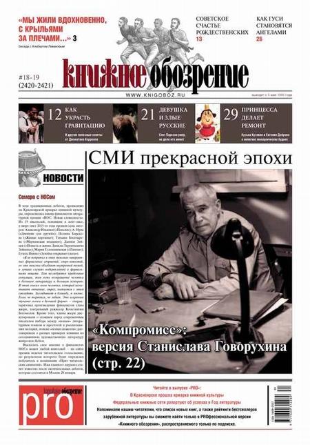 Книжное обозрение №18-19/2015