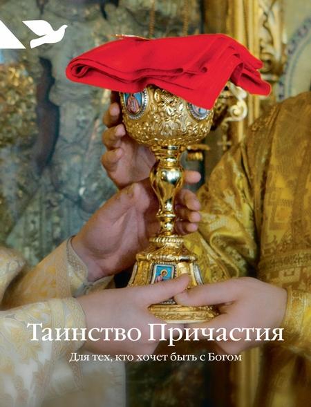 Таинство Причастия. Для тех, кто хочет быть с Богом