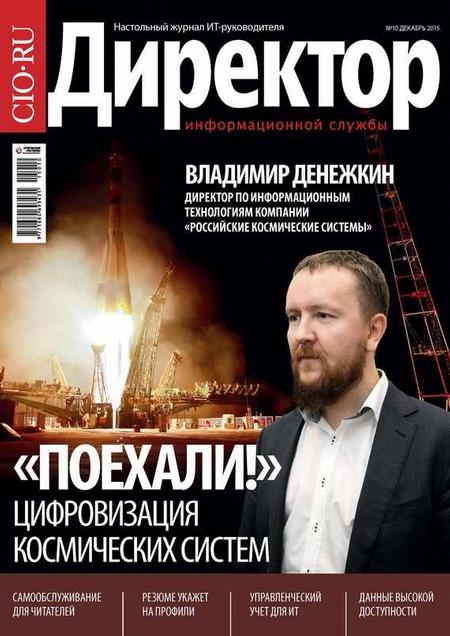Директор информационной службы №10/2015