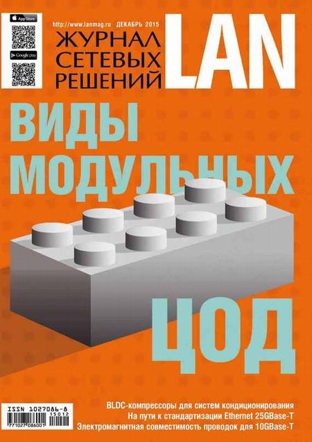 Журнал сетевых решений / LAN №12/2015