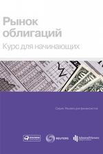 Рынок облигаций. Курс для начинающих