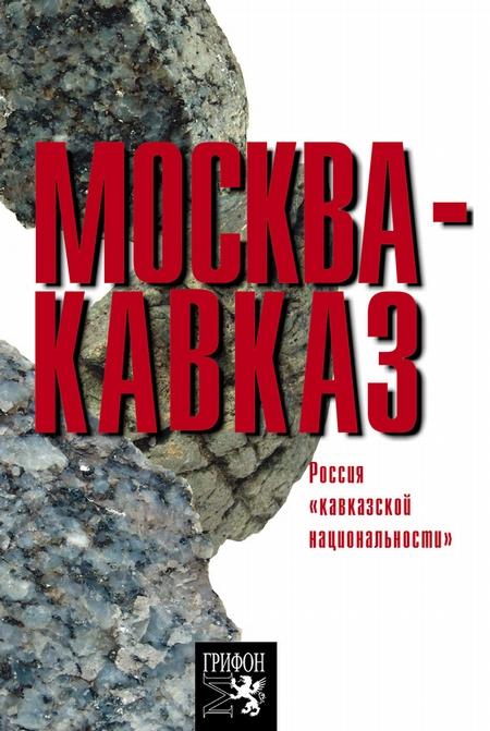 Москва – Кавказ. Россия «кавказской национальности»
