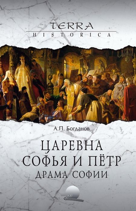 Царевна Софья и Пётр. Драма Софии