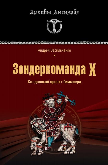 Зондеркоманда Х. Колдовской проект Гиммлера