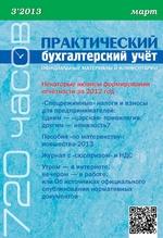 Практический бухгалтерский учёт. Официальные материалы и комментарии (720 часов) №3/2013