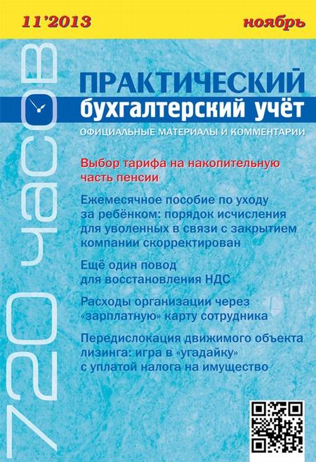 Практический бухгалтерский учёт. Официальные материалы и комментарии (720 часов) №11/2013
