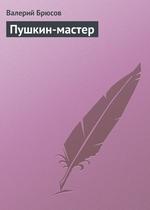 Пушкин-мастер