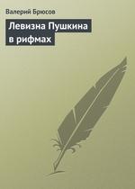 Левизна Пушкина врифмах