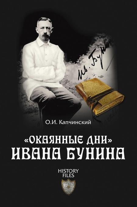 «Окаянные дни» Ивана Бунина