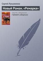 Новый роман «Ремарка»
