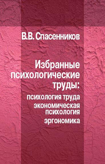 Избранные психологические труды: психология труда, экономическая психология, эргономика