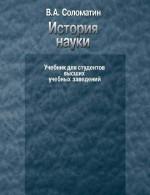 История науки. Учебник для студентов высших учебных заведений