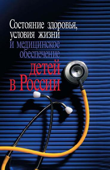 Состояние здоровья, условия жизни и медицинское обеспечение детей в России