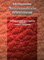 Экономическая психология. Учебное пособие для студентов высших учебных заведений