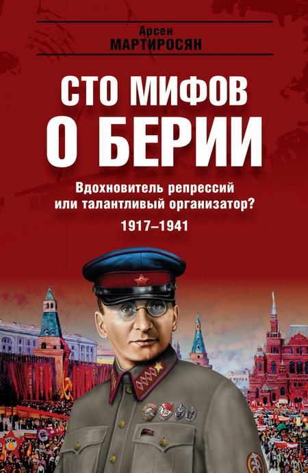 Вдохновитель репрессий или талантливый организатор? 1917–1941 гг