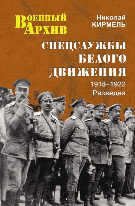 Спецслужбы Белого движения. 1918–1922. Разведка