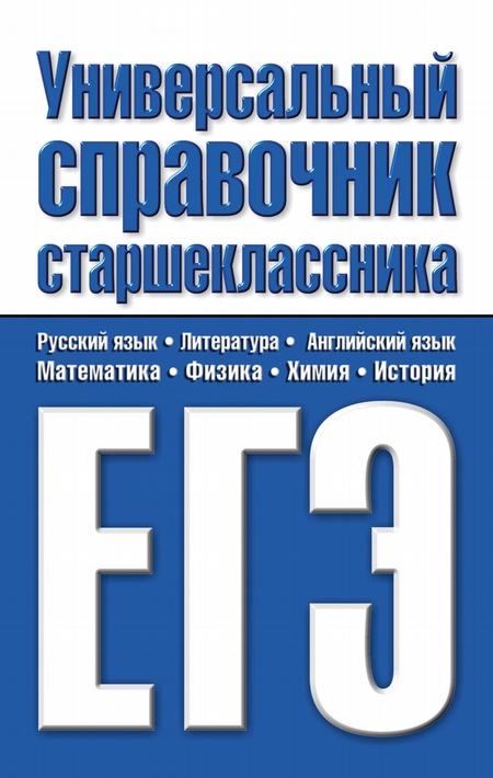 Универсальный справочник старшеклассника. ЕГЭ