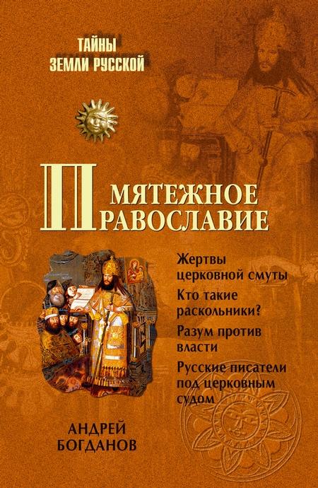 Мятежное православие