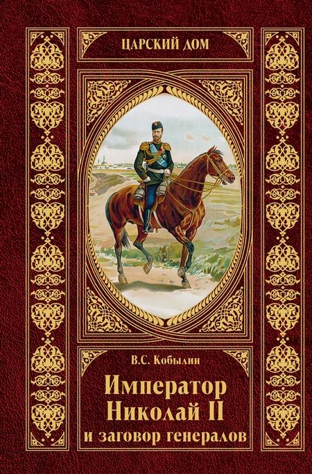 Император Николай II и заговор генералов