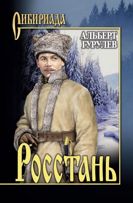 Росстань (сборник)