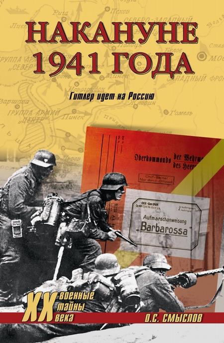 Накануне 1941 года. Гитлер идет на Россию