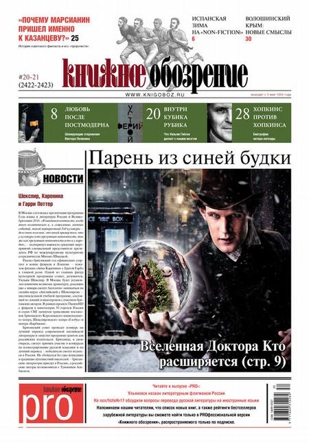 Книжное обозрение №20-21/2015