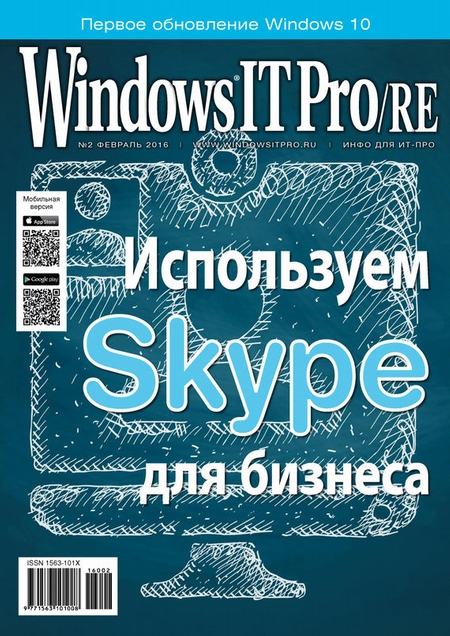 Windows IT Pro/RE №02/2016