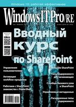 Windows IT Pro/RE №01/2016