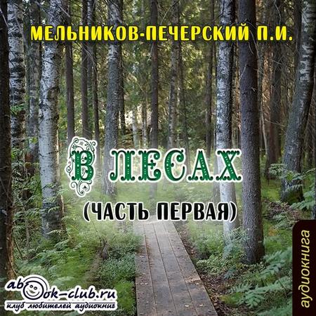В лесах (часть первая)