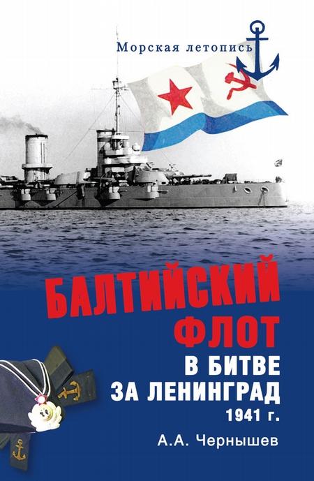 Балтийский флот в битве за Ленинград. 1941 г