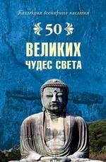 50 великих чудес света
