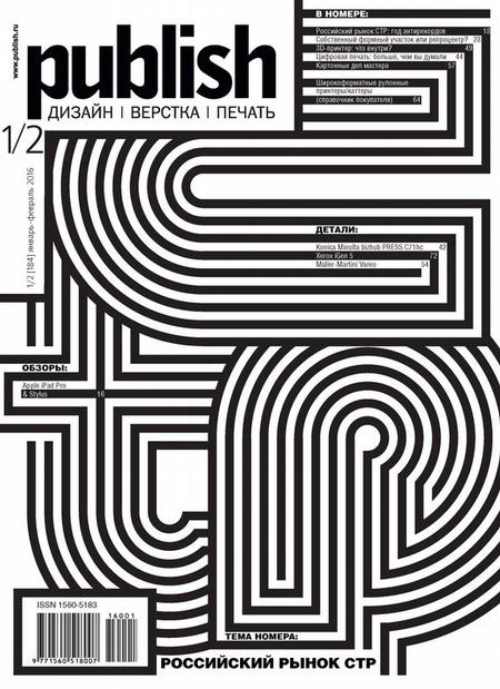Журнал Publish №01-02/2016