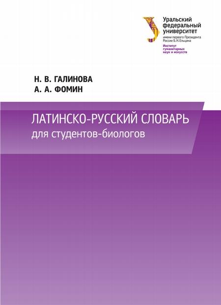 Латинско-русский словарь для студентов-биологов