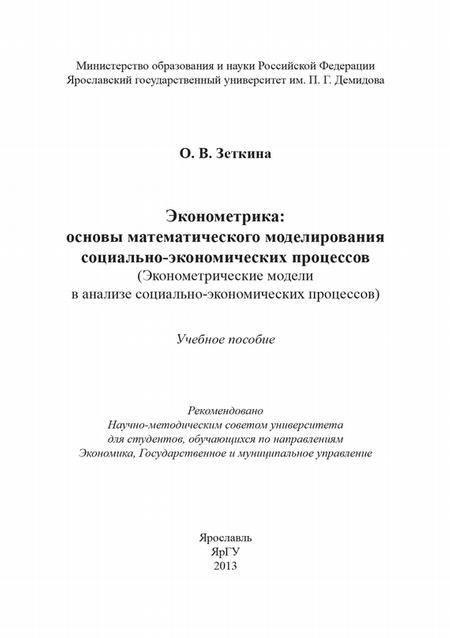 Эконометрика: основы математического моделирования социально-экономических процессов