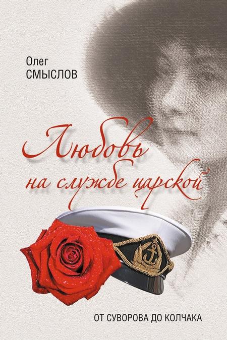Любовь на службе царской. От Суворова до Колчака