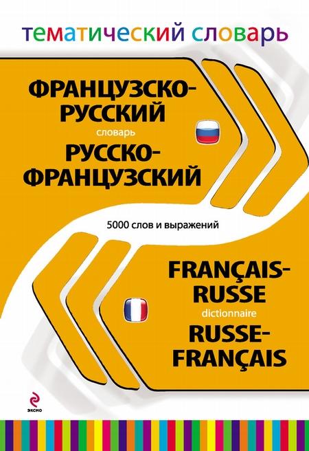 Французско-русский, русско-французский тематический словарь. 5000 слов и выражений