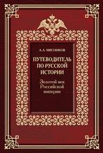 Путеводитель по русской истории. Золотой век Российской империи