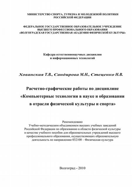 Расчетно-графические работы по дисциплине «Компьютерные технологии в науке и образовании в отрасли физической культуры и спорта»