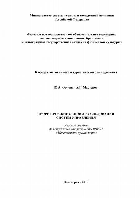Теоретические основы исследования систем управления