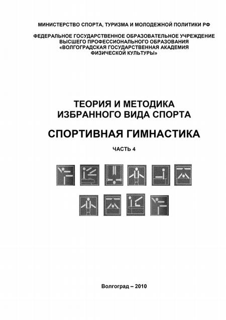 Теория и методика избранного вида спорта. Спортивная гимнастика. Часть 4
