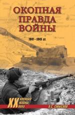 Окопная правда войны. 1941–1945 гг