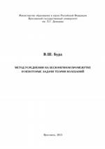 Метод усреднения на бесконечном промежутке и некоторые задачи теории колебаний