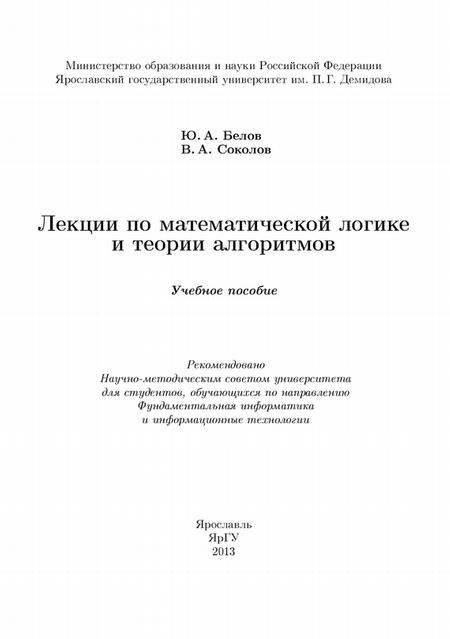 Лекции по математической логике и теории алгоритмов